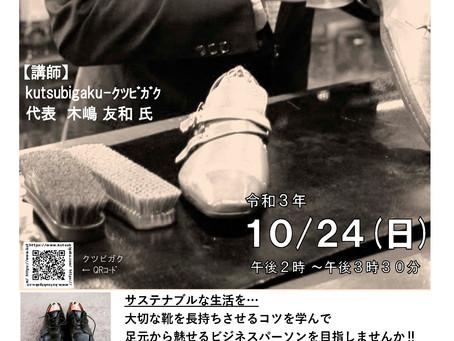 2021/10/24(日) パパ&ママ対象講座靴磨きワークショップ @上川淵公民館