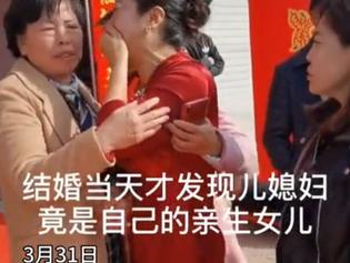 Madre descubre en la boda de su hijo que su nuera es su hija perdida