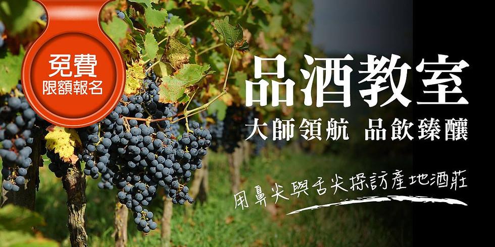 2018台北國際酒展 – 品酒教室【阿爾薩斯之王與后】 (1)