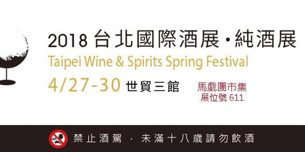 2018 台北國際酒展 · 純酒展