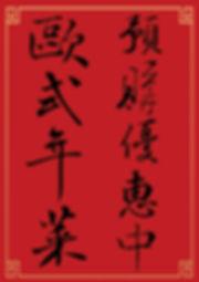 歐式年菜預購中-01.jpg