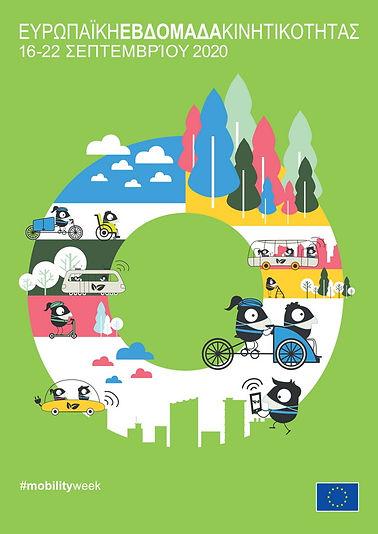 2020 EMW Poster EL all masked.jpg