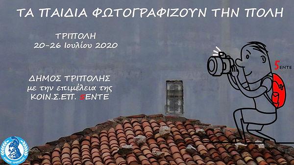 1057=06-03-20_1330973 afisa small 2.jpg