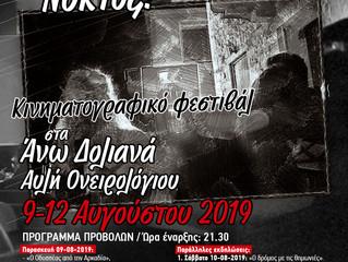 ΟΝΕΙΡΑ ΘΕΡΙΝΗΣ ΝΥΚΤΟΣ 2019