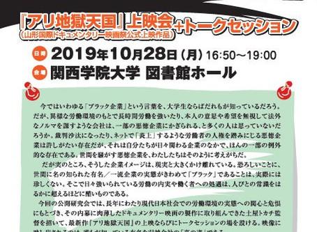 関西学院大学『ブラック企業』の実態と働く者の人権2