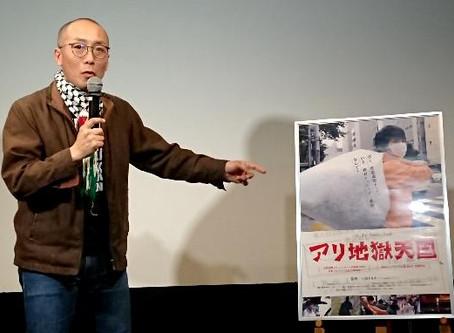 レイバーネット日本 人の尊厳取り戻せ~『アリ地獄天国』土屋トカチ監督舞台あいさつ