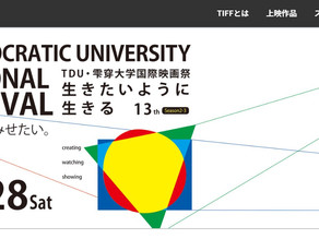 第13回TDU・雫穿大学国際映画祭