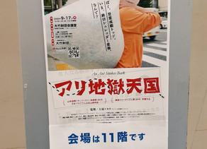 都内先行上映会 一般財団法人大竹財団