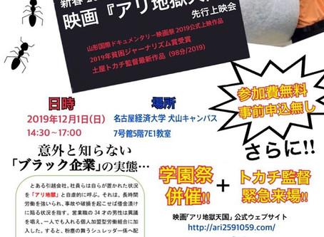 名古屋経済大学 名経祭