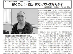 平和フォーラム・ニュースペーパーに監督インタビュー