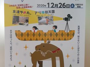 吉岡宿にしぴりかの映画祭2020
