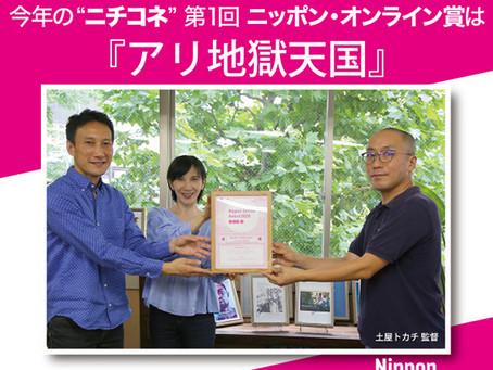 JVTAで授賞式 今年の❝ニチコネ❞第1回ニッポン・オンライン賞は『アリ地獄天国』