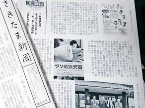 「さきたま新聞」第52号