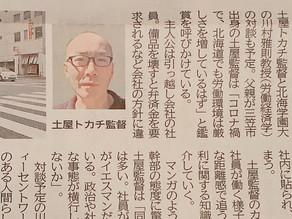「アリ地獄天国」26日札幌で