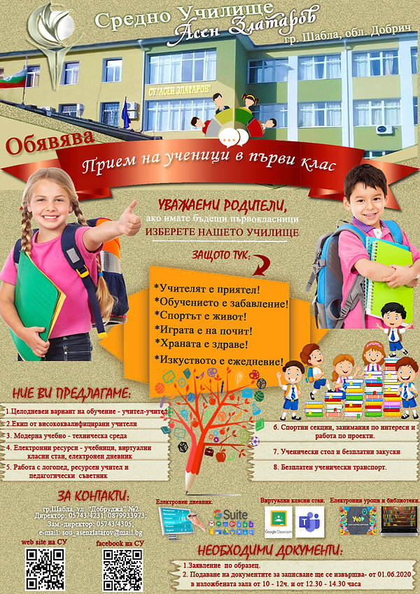 reklama_SU_1klas.jpg