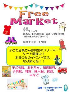 本日のフリーマーケット開催について(終了)