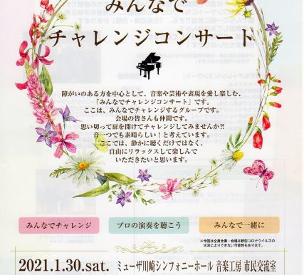 2021年1月30日(土)かわさきミュージックチャレンジ「みんなでチャレンジコンサート」開催