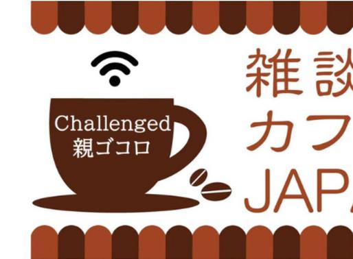 雑談カフェ~Challenged 親ゴコロ店(オンラインサロン)