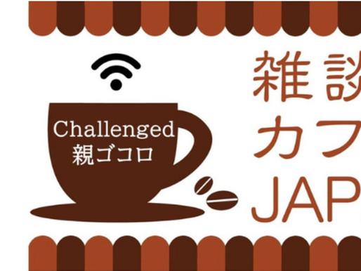 雑談カフェ~Challenged 親ゴコロ店(オンラインサロン)第4回