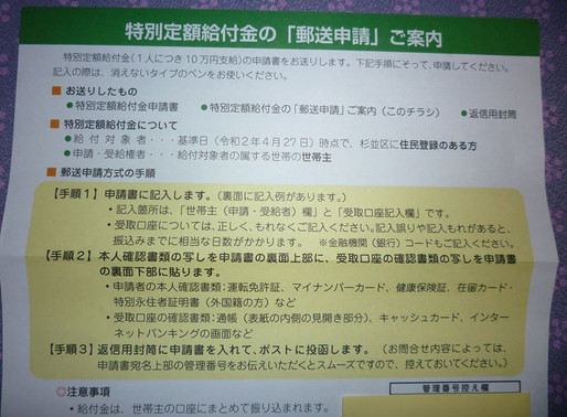 「特別定額給付金(10万円)」申請書~行政書士が見た申請書の書き方注意点