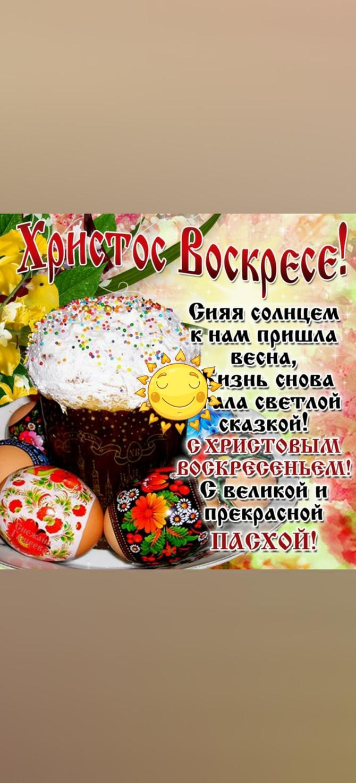 Пасха - праздник света и еды.