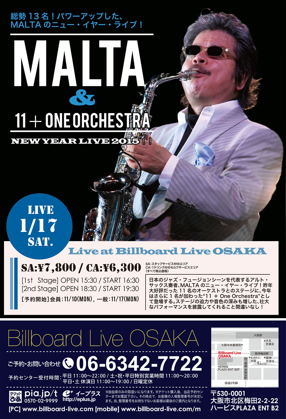 2015BillboardLiveOSAKAmalta.jpg