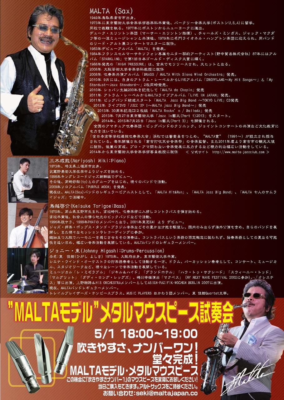 MALTAKURASHIKILIVE0501.jpg