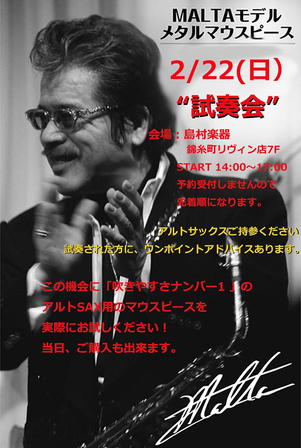 2月22日錦糸町マッピ試奏会用MALTA.jpg