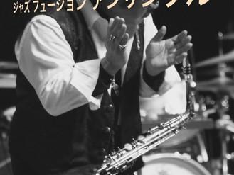 """東京藝術大学 """"ジャズ・フュージョンアンサンブル"""" 実践的な演奏の授業行います!"""