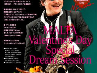 2月14日「バレンタイン特別企画 ! MALTAと夢のセッション~腕に自信あるピアニスト集合!」