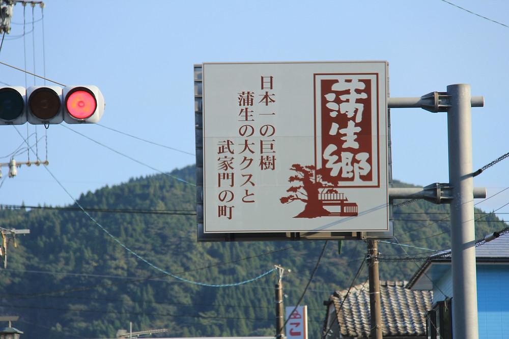 10:23鹿児島蒲生IMG_8399.JPG