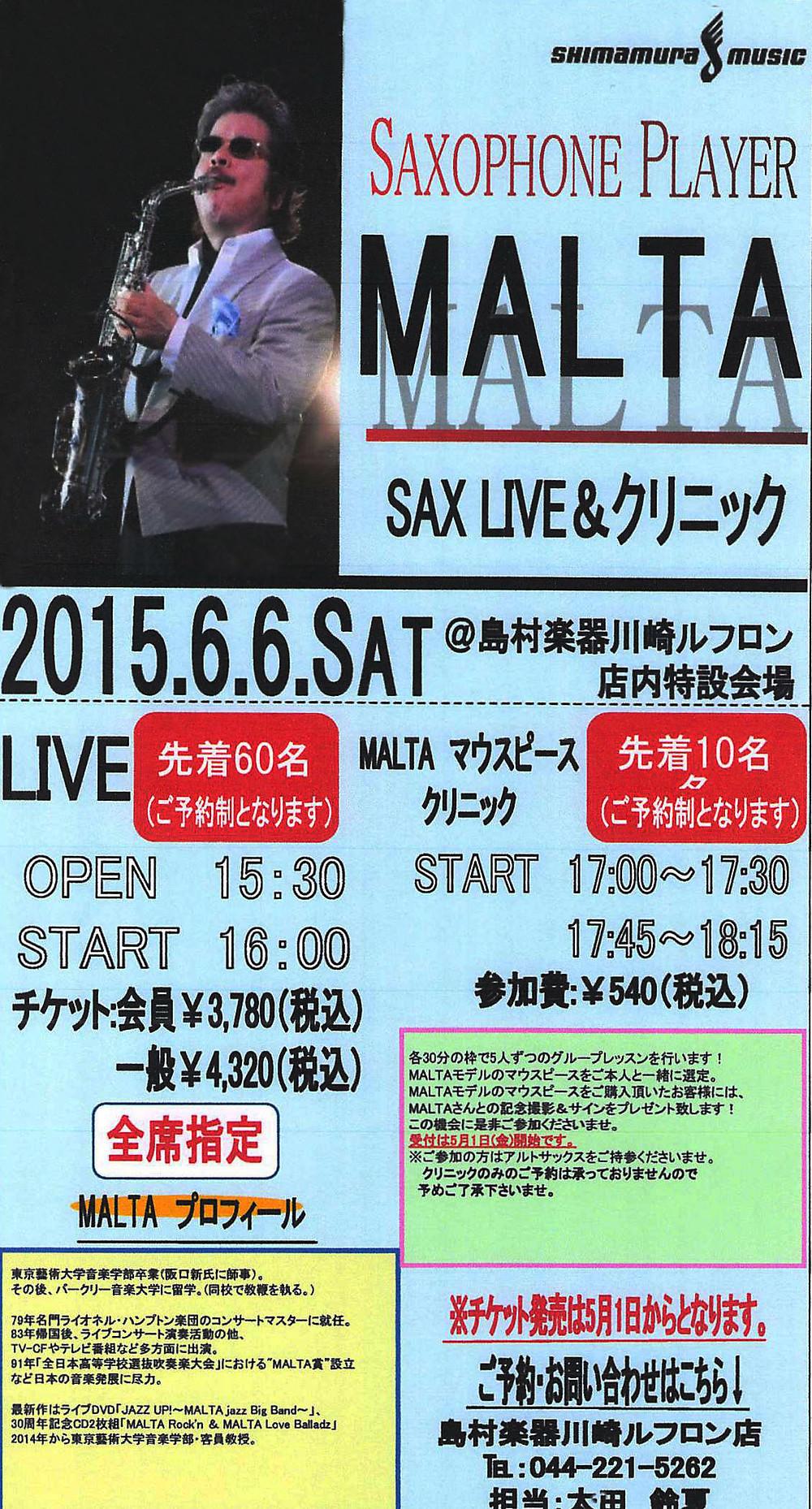 wenKawasakiSHIMAMURARAgakkiMALTAlive06062015.jpg