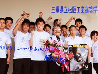 松阪工業高校の皆さん!ありがとうございました!