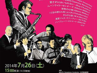 2014年7月26日(土)東京藝術大学-奏楽堂-(上野)