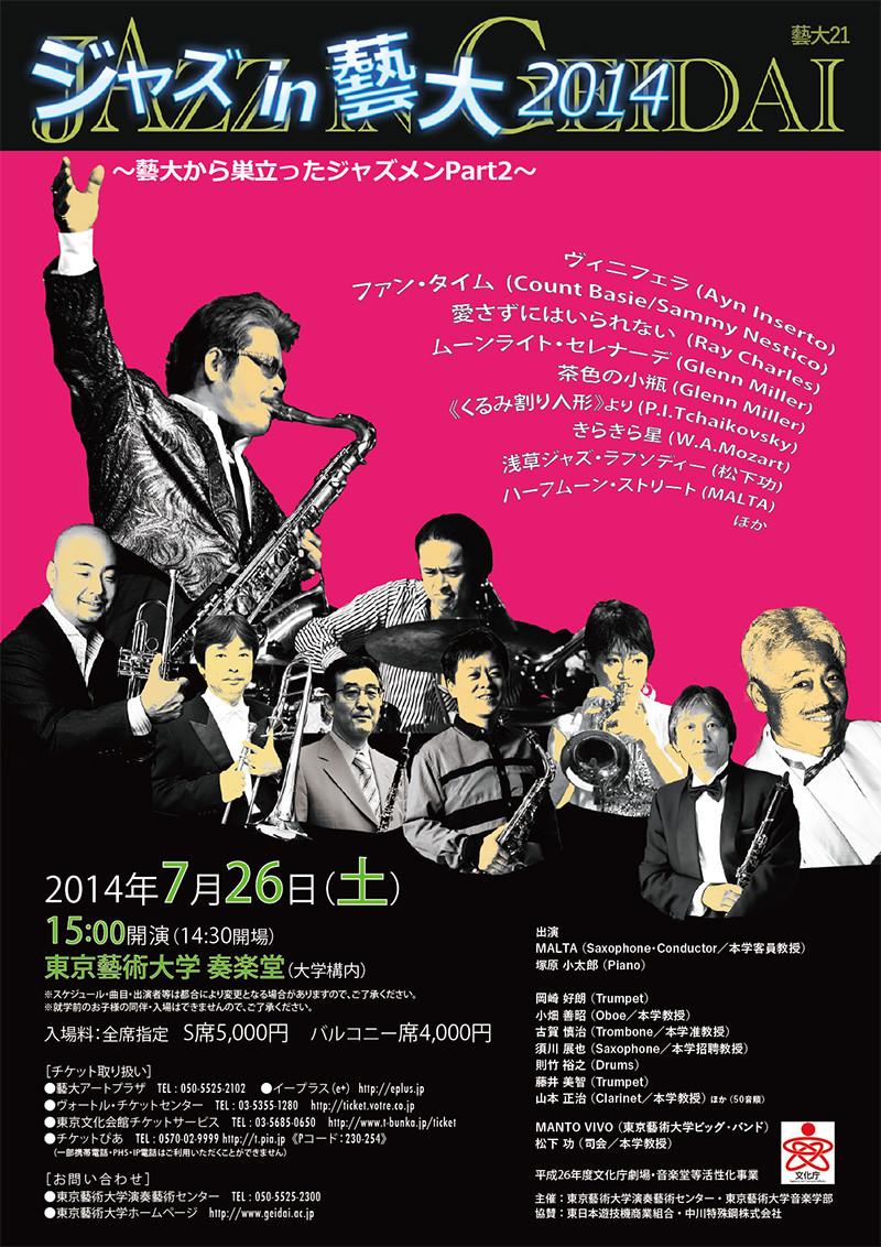 webJAZZ-IN-GEIDAI2014.jpg