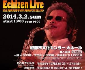 2014年3月2日(日)〜MALTA Jazz Big Band〜越前市文化センター