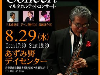 2018年8/29(水)MALTA Quartet OWANI Jazz Night 2018 Summer