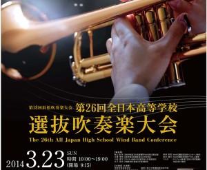 第26回全日本高等学校選抜吹奏楽大会〜アクトシティ浜松・大ホール〜