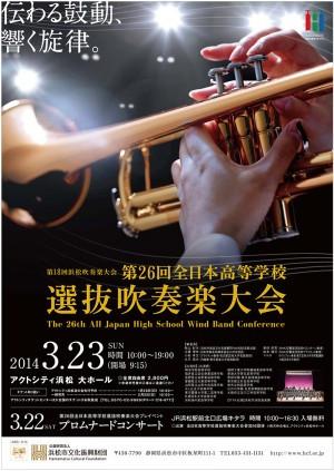 web2014323HAMAMATSUSUISOUGAKUTAIKAI2-300x423.jpg