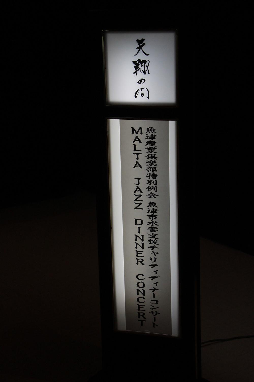 12:8魚津_1568.jpg