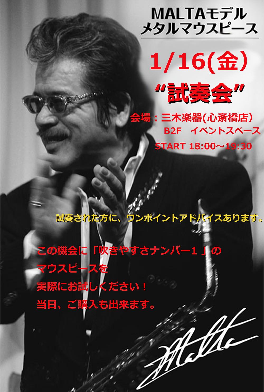 1月16日マッピ試奏会MALTA.jpg