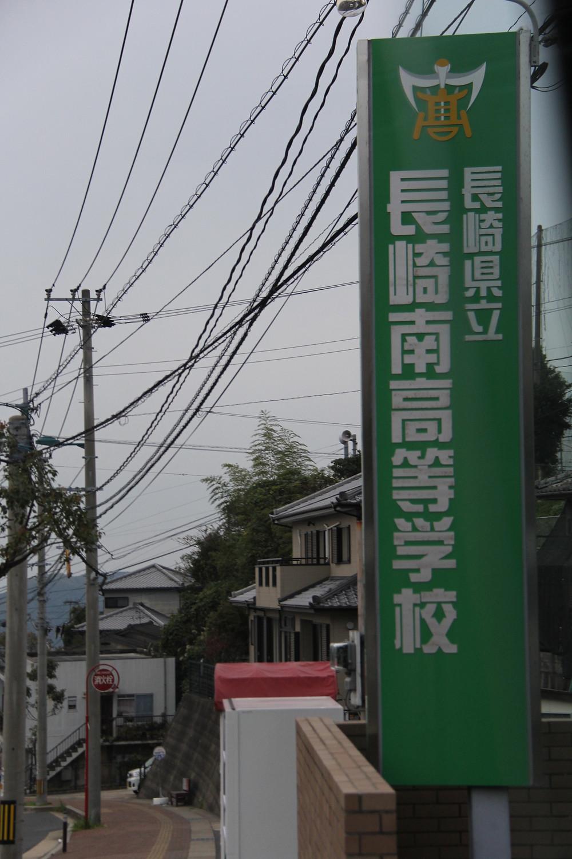 10:29長崎南高校IMG_9328.jpg