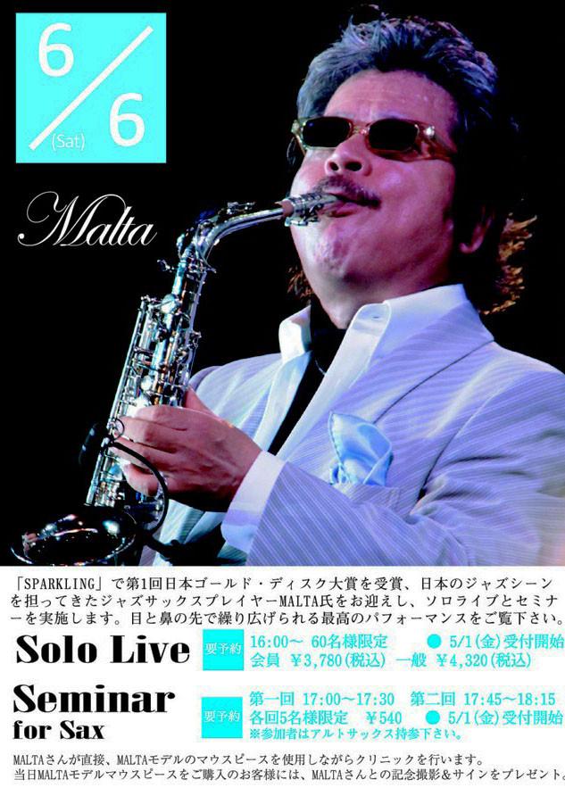 webMALTAlive06062015SHIMAMURA管フェス2015S.jpg