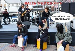 MALTA、東北応援のための3月8日(土)上野シークレットライブvol.1〜エピソードvol.5(総集編)