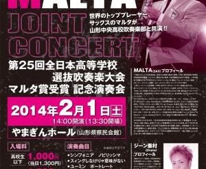 2014年2月1日(土)第25回全日本高等学校吹奏楽大会「マルタ賞受賞 記念演奏会」