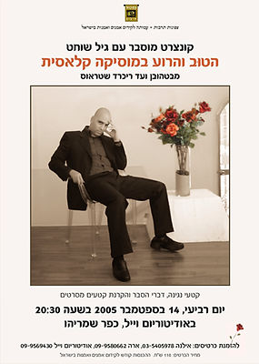 Gil Shohat | Zefunot Culture