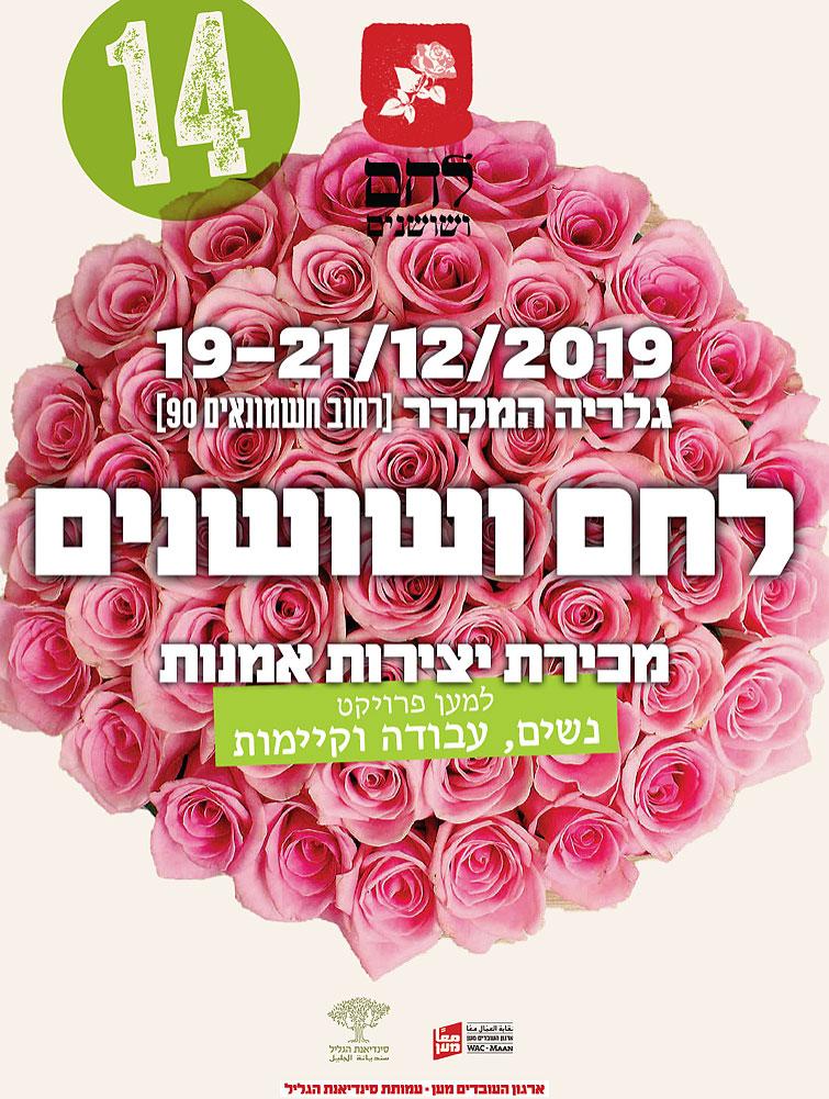 Bread & Roses 2019