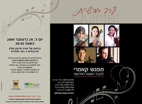Quintet Night, zefunot culture, yola graphic design