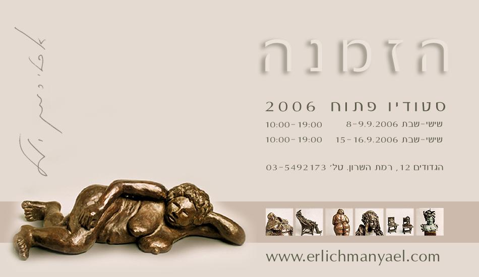 יעל ארליכמן, סטודיו פתוח 2006