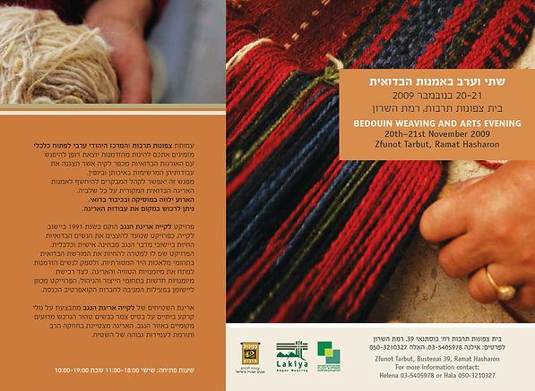 Bedouin weaving, Lakiya, Zefunot Culture